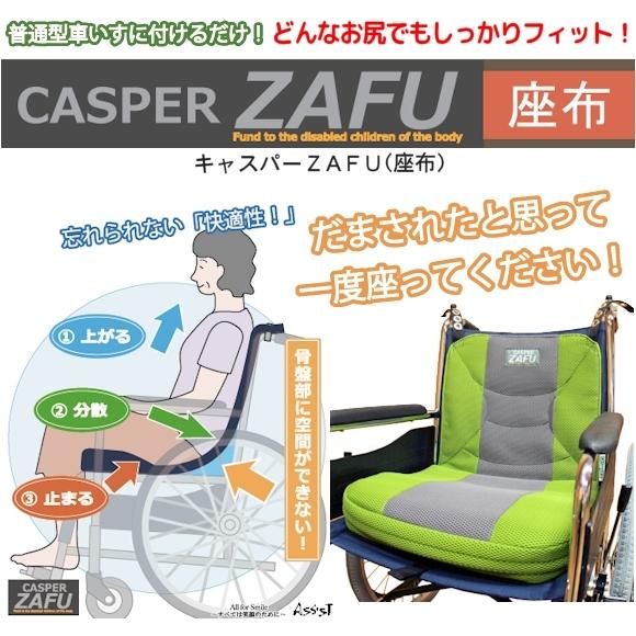 キャスパーZAFU(座布)