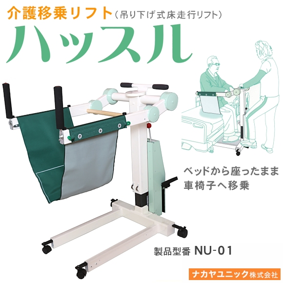 介護移乗リフト ハッスル NU-01