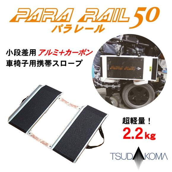 車いす用携帯スロープ パラレール 50