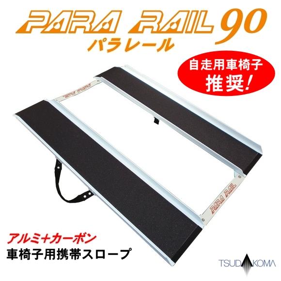 車いす用携帯スロープ パラレール 90