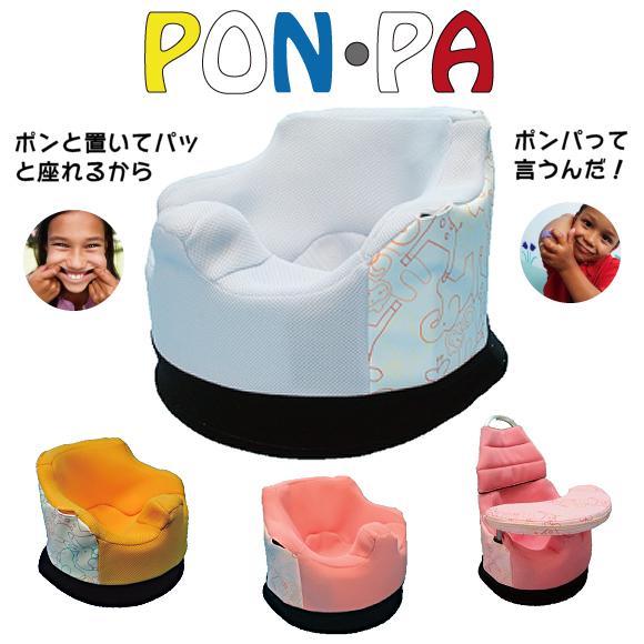 障害児用ソファ PON・PA(ポンパ)